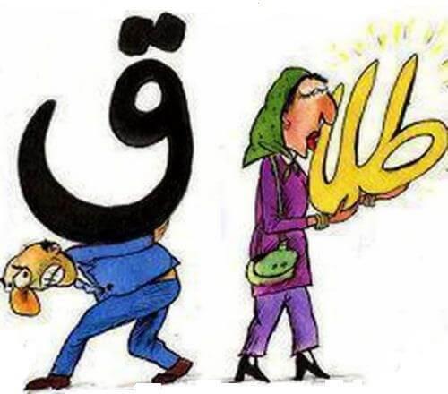 مهریه یا حق طلاق